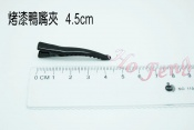 有齒鴨嘴夾(烤漆) HY01B 4.5cm