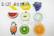 貼飾 E-127  綜合水果片