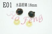 水晶眼睛 E01 18mm