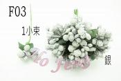 F03 花蕊枝
